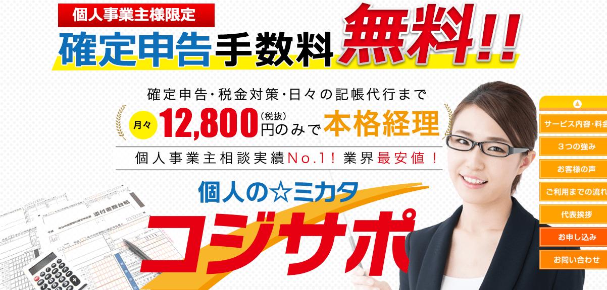 ▲個人事業主限定の税務丸投げサービス。月額12,800円で確定申告無料!
