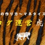 toranomaki_notecatch