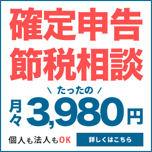 kakuteisetuzei_banner-3
