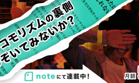 uragawanote_catch