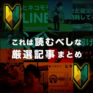 yomubesi_banner
