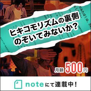 uragawanote_banner