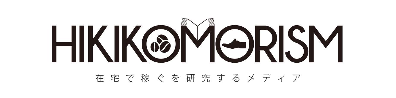 ヒキコモリズム.COM